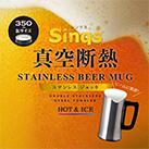 Sinqs真空ステンレスジョッキ470mlマット仕上げ(ASJ-472MT)ビールに最適なステンレスジョッキ