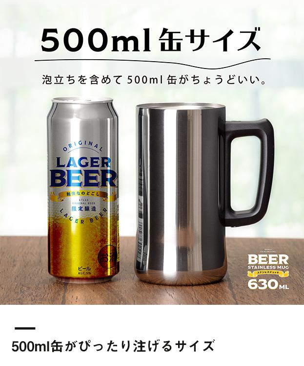 アトラス Sinqs真空ステンレスジョッキ630mlミラー仕上げ(ASJ-632MR)500ml缶がぴったり注げるサイズ