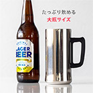 アトラス Sinqs真空ステンレスジョッキ700mlミラー仕上げ(ASJ-702MR)たっぷり飲める大瓶サイズ