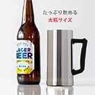 アトラス Sinqs真空ステンレスメガジョッキ800mlミラー仕上げ(ASJ-802MR)たっぷり飲める大瓶サイズ