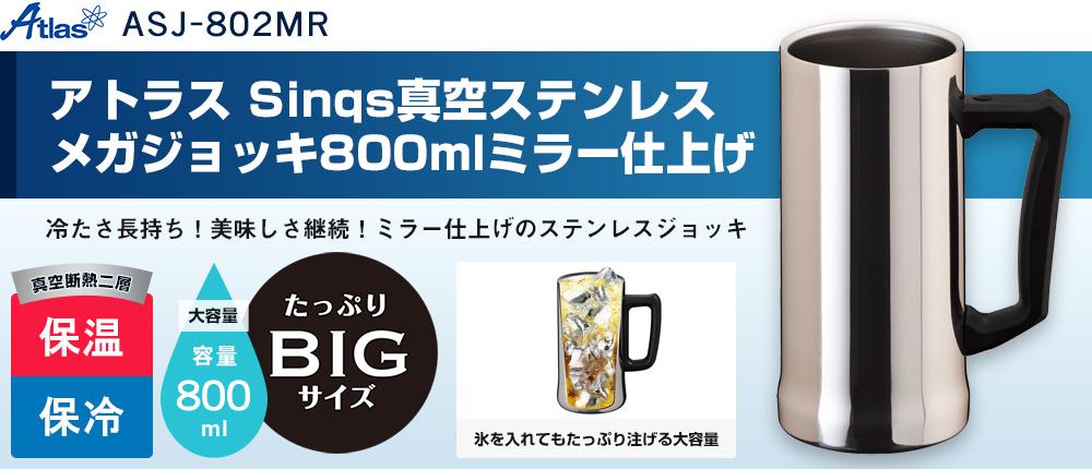 アトラス Sinqs真空ステンレスメガジョッキ800mlミラー仕上げ(ASJ-802MR)1カラー・容量(ml)800
