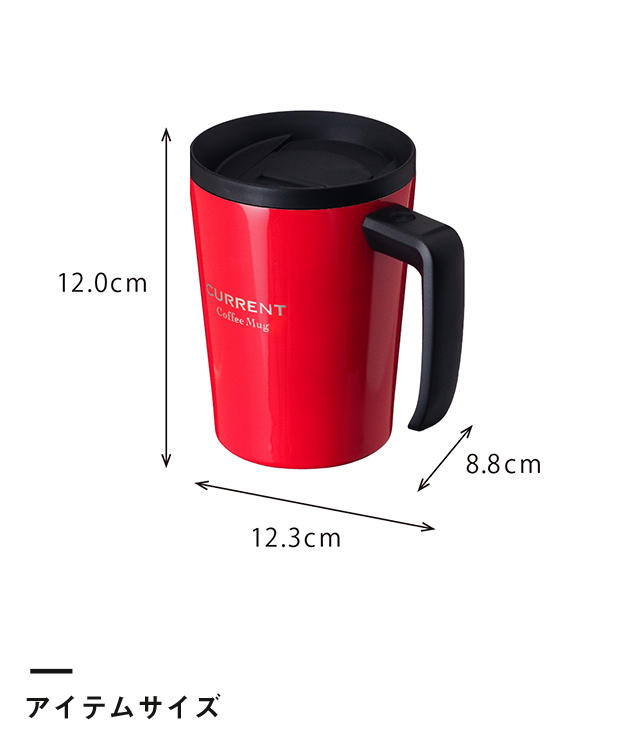 アトラス CURRENT フタ付きコーヒーマグカップ 330ml(ASM-330)アイテムサイズ