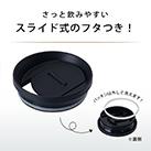 アトラス CURRENT フタ付きコーヒーマグカップ 330ml(ASM-330)さっと飲みやすいスライド式のフタ付き