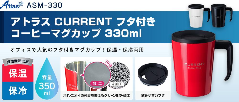 アトラス CURRENT フタ付きコーヒーマグカップ 330ml(ASM-330)3カラー・容量(ml)330