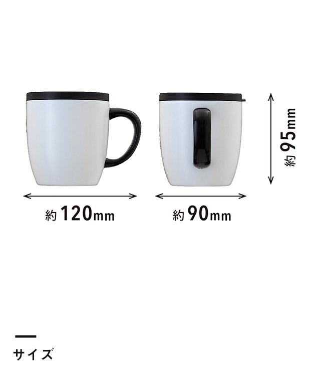 アトラス CURRENT コーヒーマグカップ 260ml (ASMC-260)サイズ