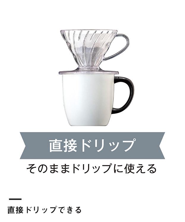 アトラス CURRENT コーヒーマグカップ 260ml (ASMC-260)直接ドリップできる