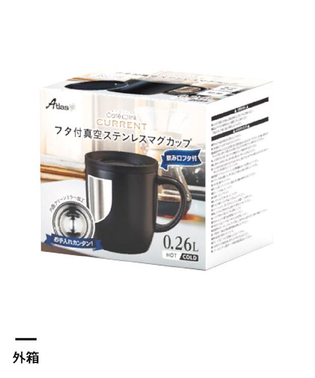 アトラス CURRENT コーヒーマグカップ 260ml (ASMC-260)外箱