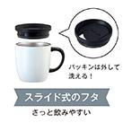 アトラス CURRENT コーヒーマグカップ 260ml (ASMC-260)スライド式のフタ