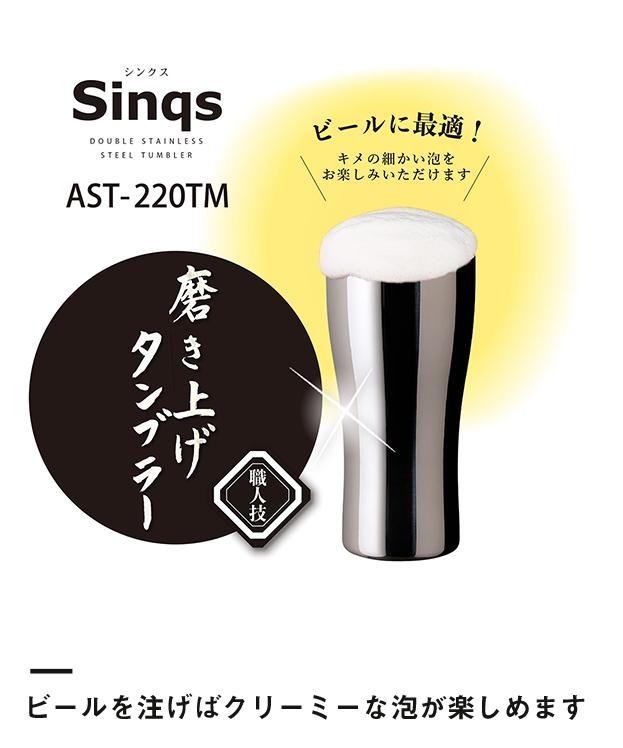 アトラス 真空ステンレスタンブラー220mlクリーンミラー手磨き(AST-220)優れた保温・保冷効力の真空断熱二重構造