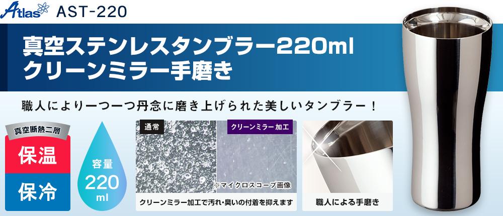 アトラス 真空ステンレスタンブラー220mlクリーンミラー手磨き(AST-220)1カラー・容量(ml)220