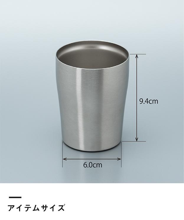 アトラス Sinqs真空ステンレスタンブラー250ml(AST-251)アイテムサイズ
