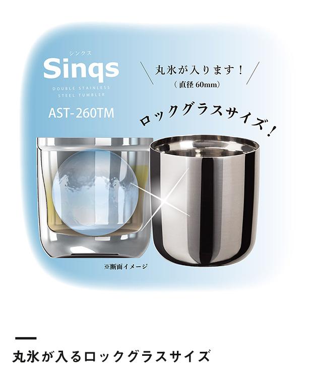 アトラス 真空ステンレスロックグラス260mlクリーンミラー手磨き(AST-260)丸氷が入るロックグラスサイズ