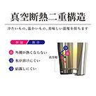 アトラス 真空ステンレスロックグラス260mlクリーンミラー手磨き(AST-260)優れた保温・保冷効力の真空断熱二重構造