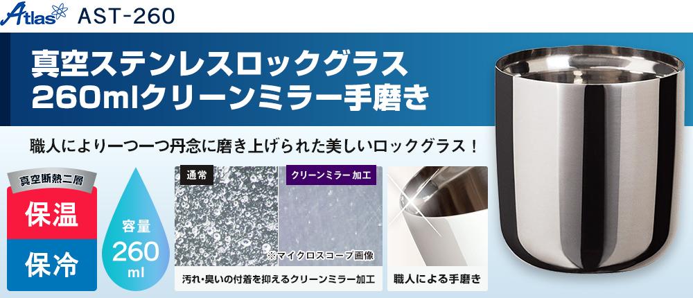 アトラス 真空ステンレスロックグラス260mlクリーンミラー手磨き(AST-260)1カラー・容量(ml)260