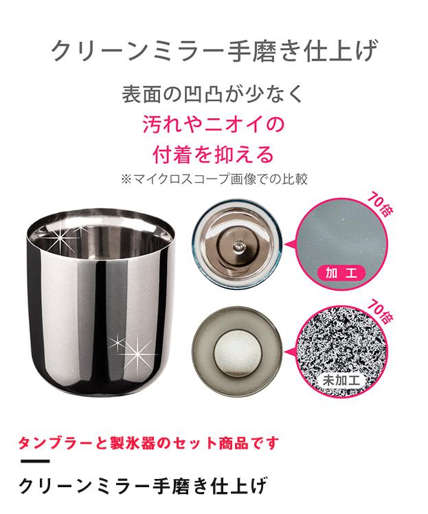 アトラス 磨き上げステンレスロックグラス260ml+俺の丸氷(吉川国工業)セット(AST-260TMset)クリーンミラー手磨き仕上げ