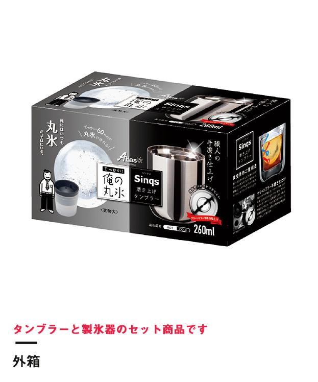 アトラス 磨き上げステンレスロックグラス260ml+俺の丸氷(吉川国工業)セット(AST-260TMset)外箱
