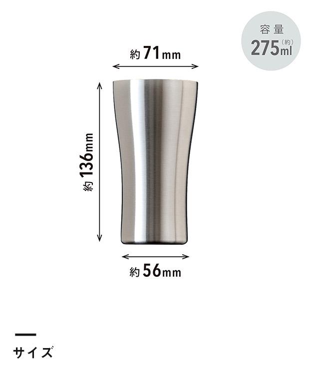 アトラス Sinqs 真空ステンレスタンブラー 275ml(AST-275MT)アイテムサイズ