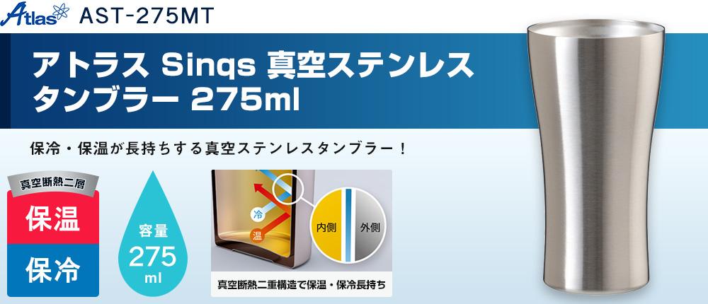 アトラス Sinqs 真空ステンレスタンブラー 275ml(AST-275MT)1カラー・容量(ml)275