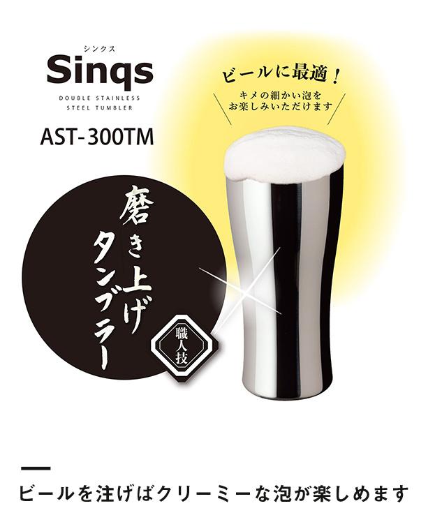 アトラス Sinqs真空ステンレスタンブラー300mlクリーンミラー手磨き(AST-300)ビールを注げばクリーミーな泡が楽しめます
