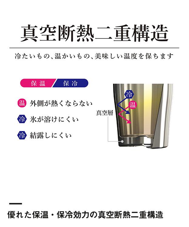 アトラス Sinqs真空ステンレスタンブラー300mlクリーンミラー手磨き(AST-300)優れた保温・保冷効力の真空断熱二重構造
