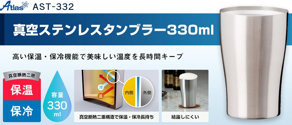 アトラス 真空ステンレスタンブラー330ml(AST-332)1カラー・容量(ml)330