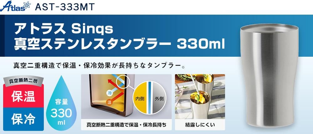 アトラス Sinqs 真空ステンレスタンブラー 330ml(AST-333MT)1カラー・容量(ml)330
