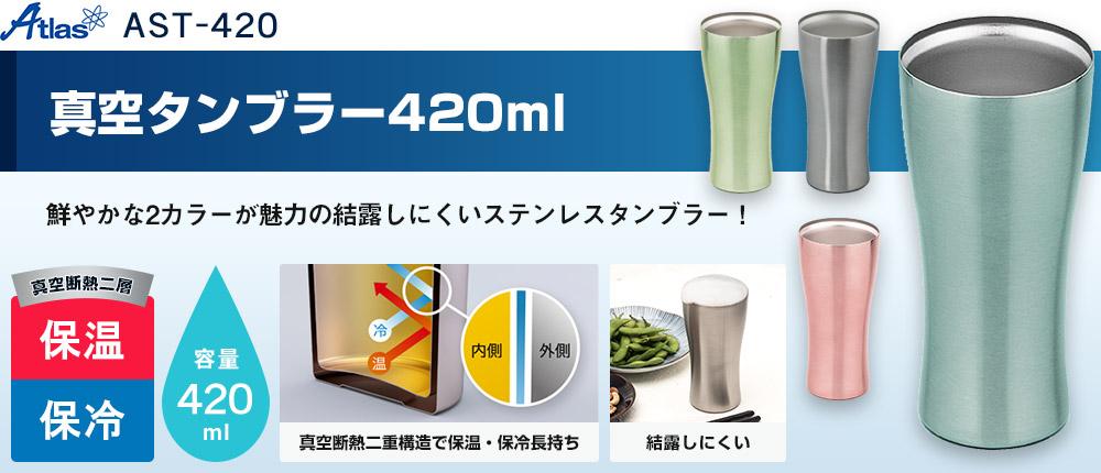 アトラス 真空タンブラー420ml(AST-420)2カラー・容量(ml)420