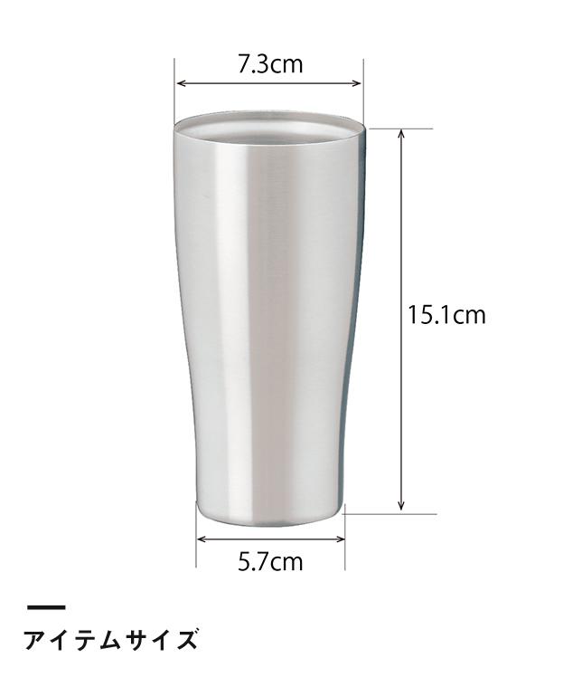 アトラス 真空ステンレスタンブラー430ml(AST-432)アイテムサイズ