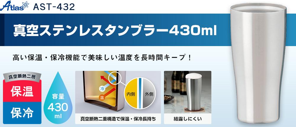 アトラス 真空ステンレスタンブラー430ml(AST-432)1カラー・容量(ml)430