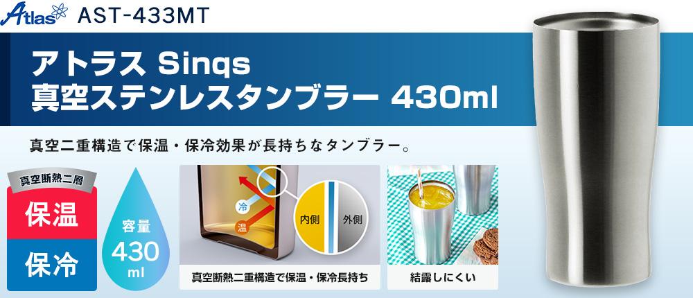 アトラス Sinqs 真空ステンレスタンブラー 430ml(AST-433MT)1カラー・容量(ml)430