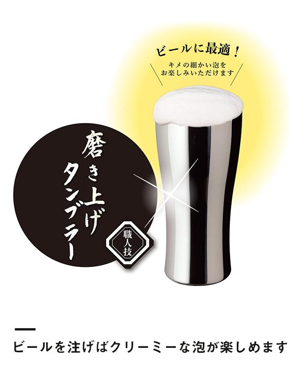 アトラス Sinqs真空ステンレスタンブラー440mlクリーンミラー手磨き(AST-440)ビールを注げばクリーミーな泡が楽しめます