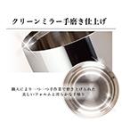 アトラス Sinqs真空ステンレスタンブラー440mlクリーンミラー手磨き(AST-440)職人が磨き上げた美しい鏡面ボディ