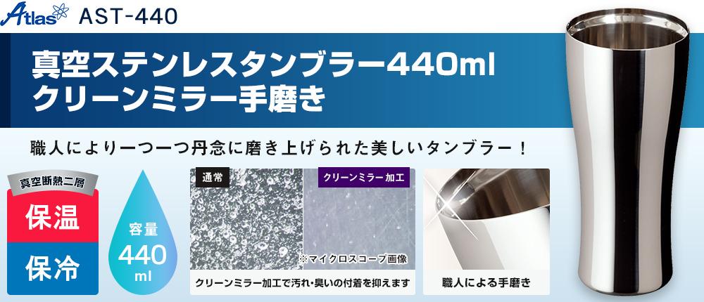 アトラス Sinqs真空ステンレスタンブラー440mlクリーンミラー手磨き(AST-440)1カラー・容量(ml)440