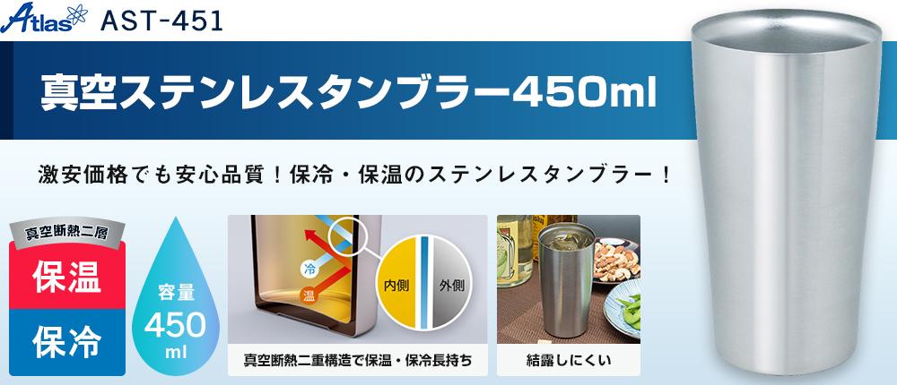 アトラス 真空ステンレスタンブラー450ml(AST-451)1カラー・容量(ml)450
