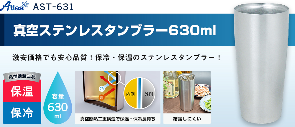 アトラス 真空ステンレスタンブラー630ml(AST-631)1カラー・容量(ml)630