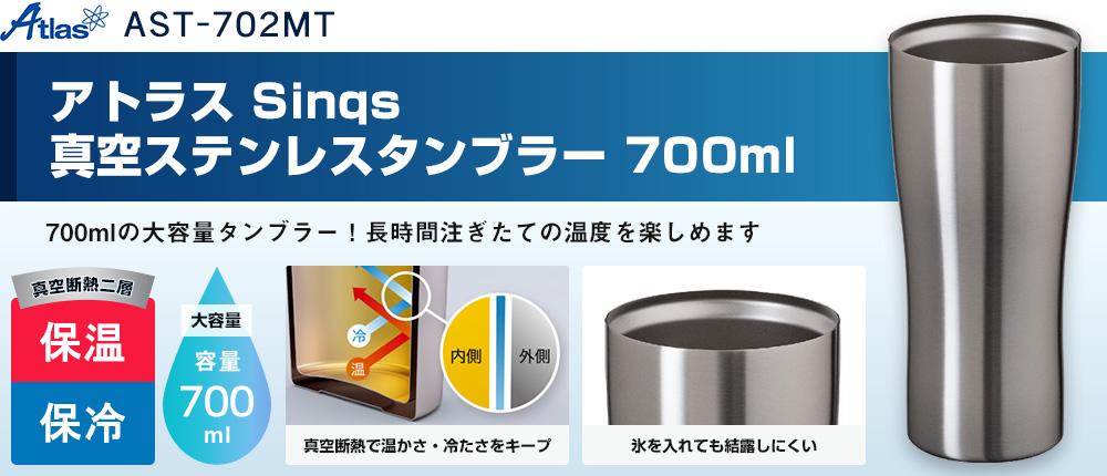 アトラス Sinqs 真空ステンレスタンブラー 700ml(AST-702MT)1カラー・容量(ml)700