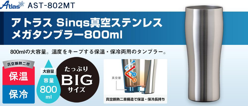 アトラス Sinqs真空ステンレスメガタンブラー800ml(AST-802MT)1カラー・容量(ml)800