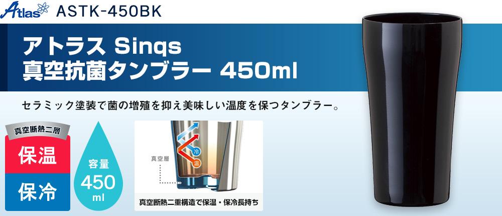 アトラス Sinqs 真空抗菌タンブラー 450ml(ASTK-450BK)1カラー・容量(ml)450