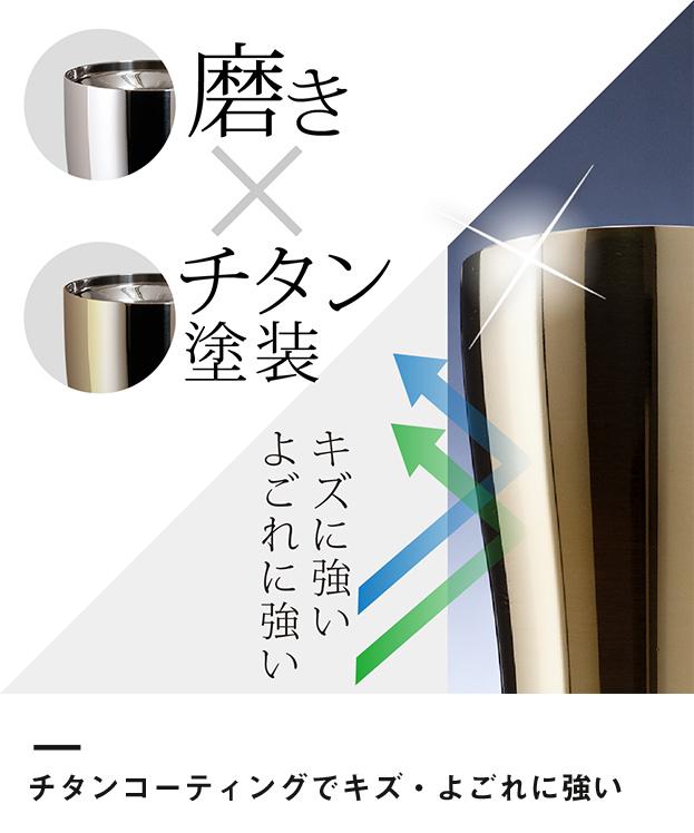 アトラス 真空タンブラーチタンコーティング435ml(ASTT-435)チタンコーティングでキズ・よごれに強い