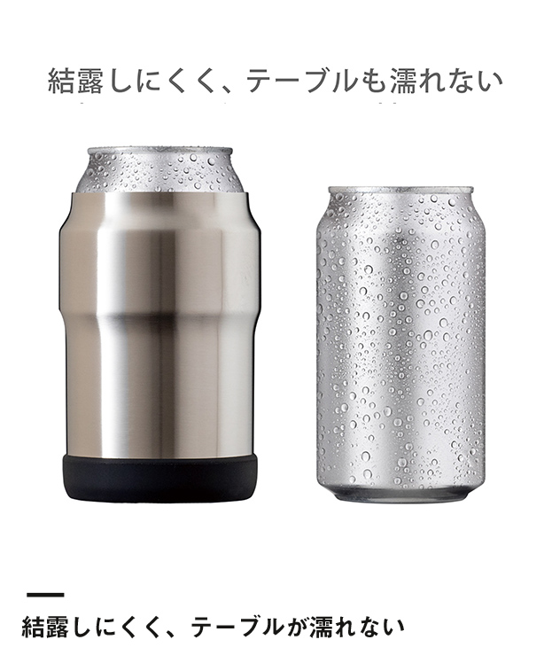 アトラス Wens 缶ホルダー 350ml(AWCH-350)結露しにくく、テーブルが濡れない