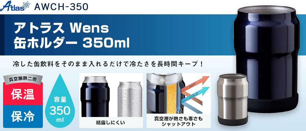 アトラス Wens 缶ホルダー 350ml(AWCH-350)2カラー・容量(ml)350