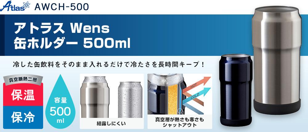 アトラス Wens 缶ホルダー 500ml(AWCH-500)2カラー・容量(ml)500