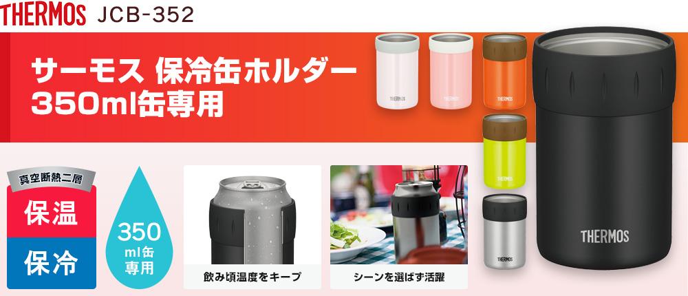 サーモス 保冷缶ホルダー 350ml缶専用(JCB-352)6カラー・容量(ml)350