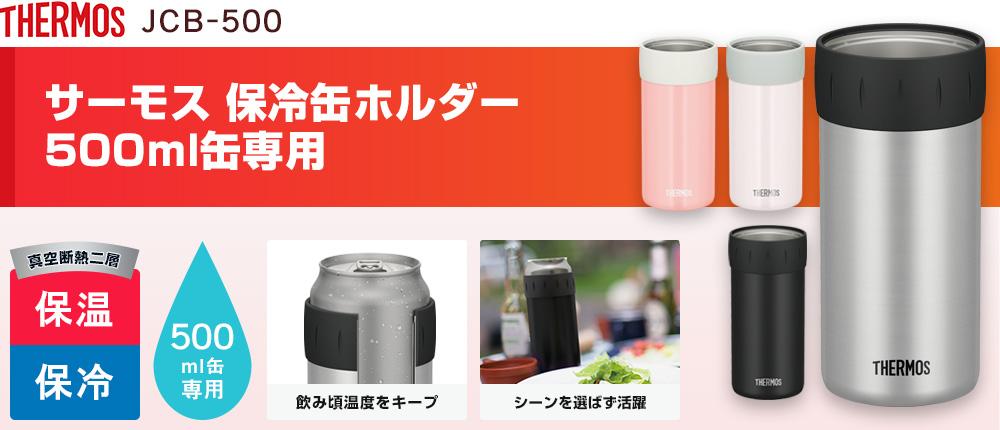 サーモス 保冷缶ホルダー 500ml缶専用(JCB-500)4カラー・容量(ml)500