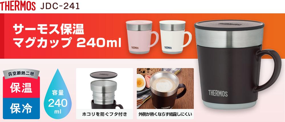 サーモス 保温マグカップ 240ml(JDC-241)3カラー・容量(ml)240