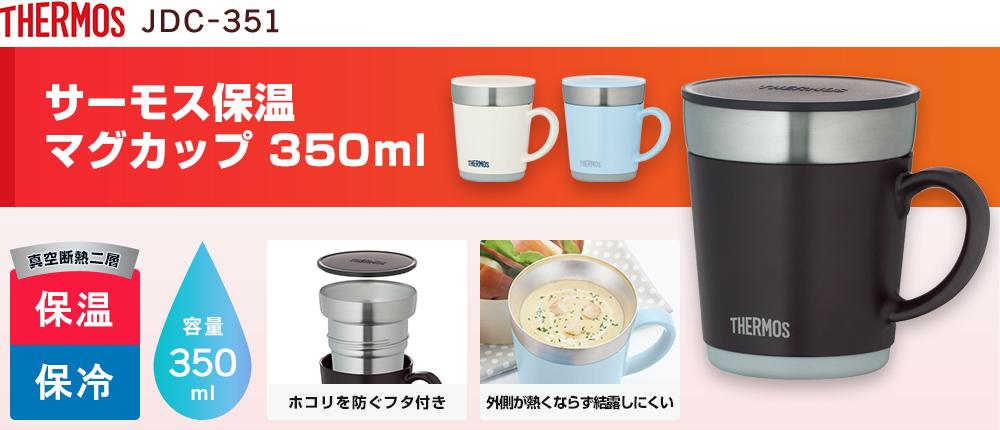サーモス 保温マグカップ 350ml(JDC-351)3カラー・容量(ml)350