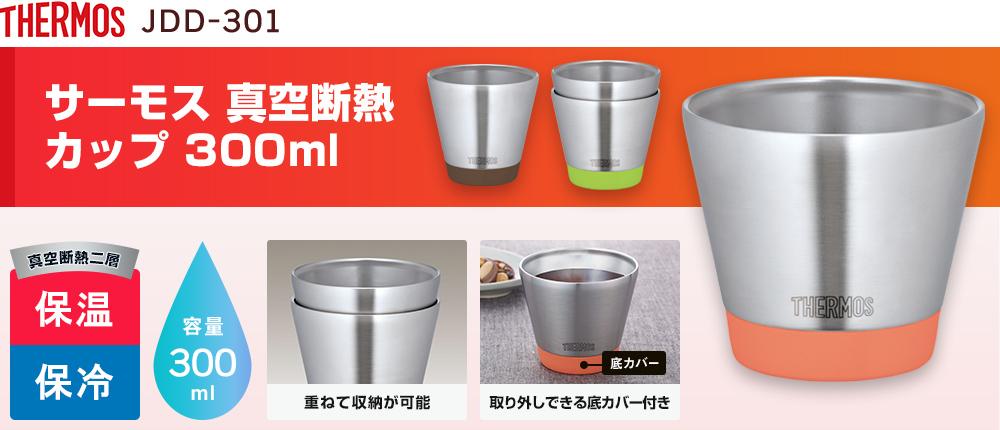 サーモス 真空断熱カップ 300ml(JDD-301)3カラー・容量(ml)300