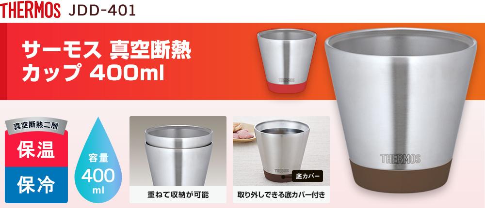 サーモス 真空断熱カップ 400ml(JDD-401)2カラー・容量(ml)400