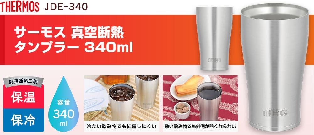 サーモス 真空断熱タンブラー 340ml(JDE-340)1カラー・容量(ml)340