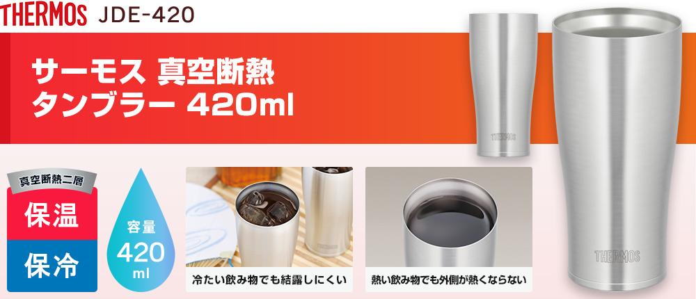 サーモス 真空断熱タンブラー 420ml(JDE-420)1カラー・容量(ml)420